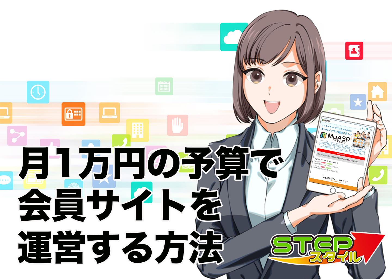 月1万円の予算で会員サイトを運営する方法